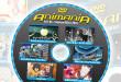 AnimaniA-DVD-Header-2-2016-c