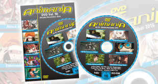 AnimaniA-DVD-Header-6-2016
