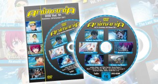 AnimaniA-DVD-Header-1-2017