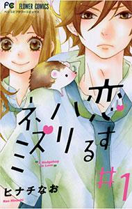 Romance-Mangas bei Kazé Manga