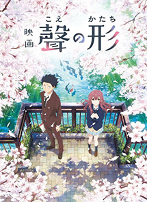 A_Silent_Voice_Poster