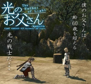 © 2017 Final Fantasy XIV: Hikari no Otōsan Production Committee