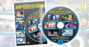 Ani-DVD 6/2017