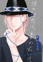 Kazé Manga Neustarts