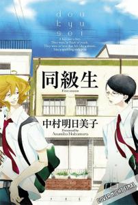 Manga Cult 2019 September