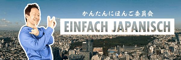 Einfach Japanisch