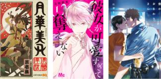 KAZÉ Manga Teil 2 Herbst- und Winterlizenzen